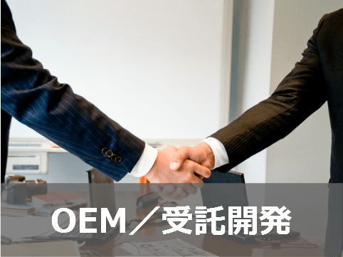 OEM/受託開発