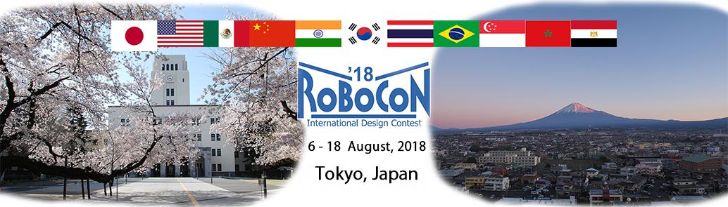IDCロボコン 2018 オフィシャルサイト